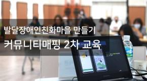 커뮤니티매핑 2차 교육 완료!!