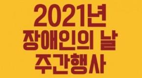 2021년 장애인주간행사 안내